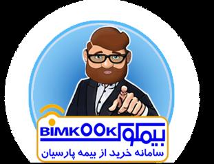 بیمکوک سامانه خرید از بیمه پارسیان